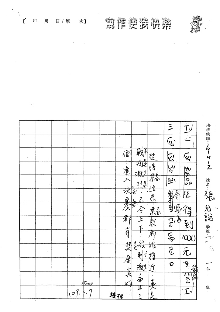 108W2310張允誠 (3).tif