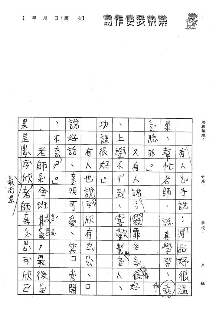 108W2310陳泳霏 (2).tif