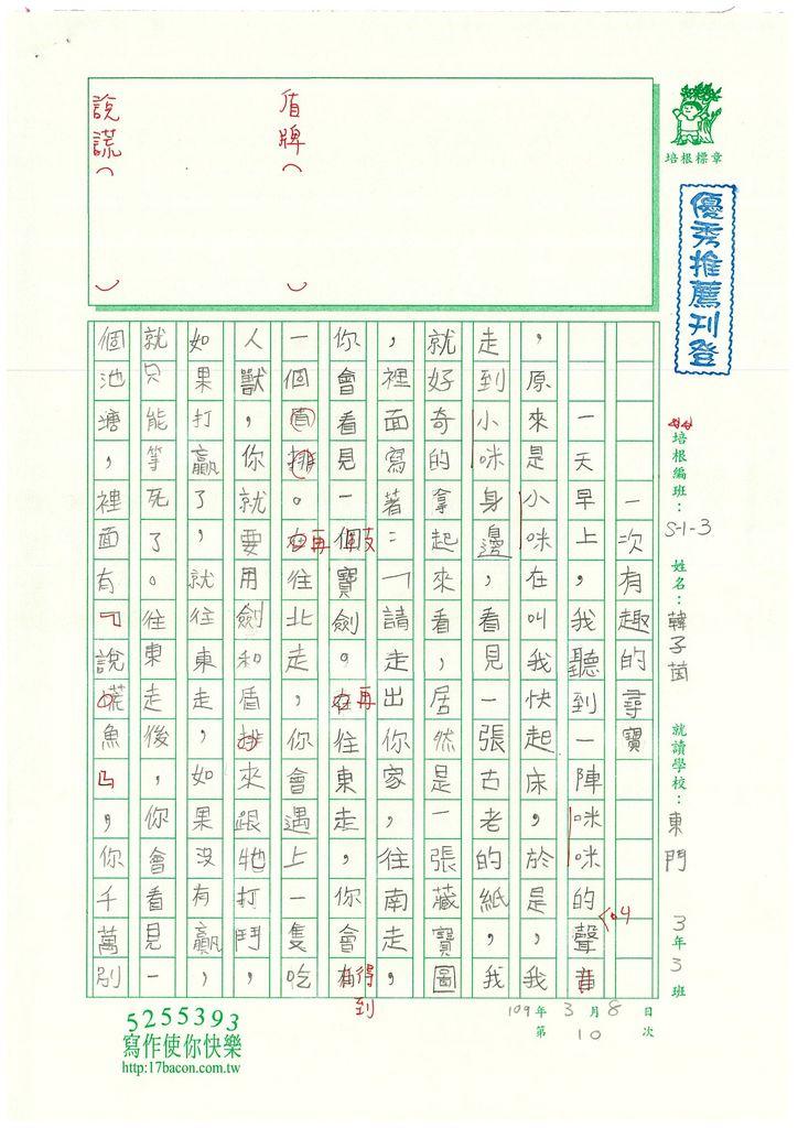 108W3310韓子茵 (1).jpg