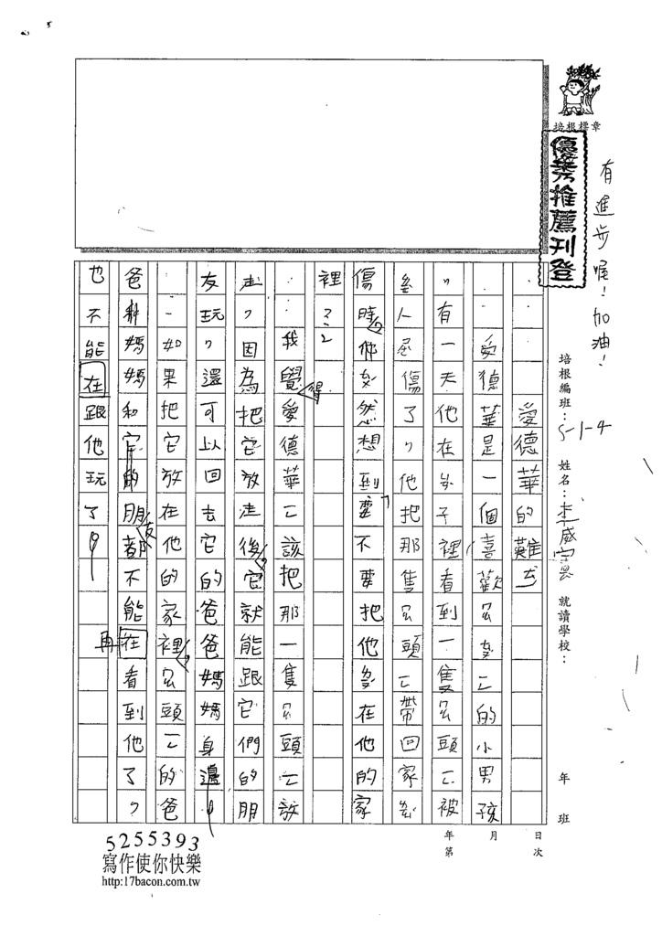 108W4310李威憲 (1).tif