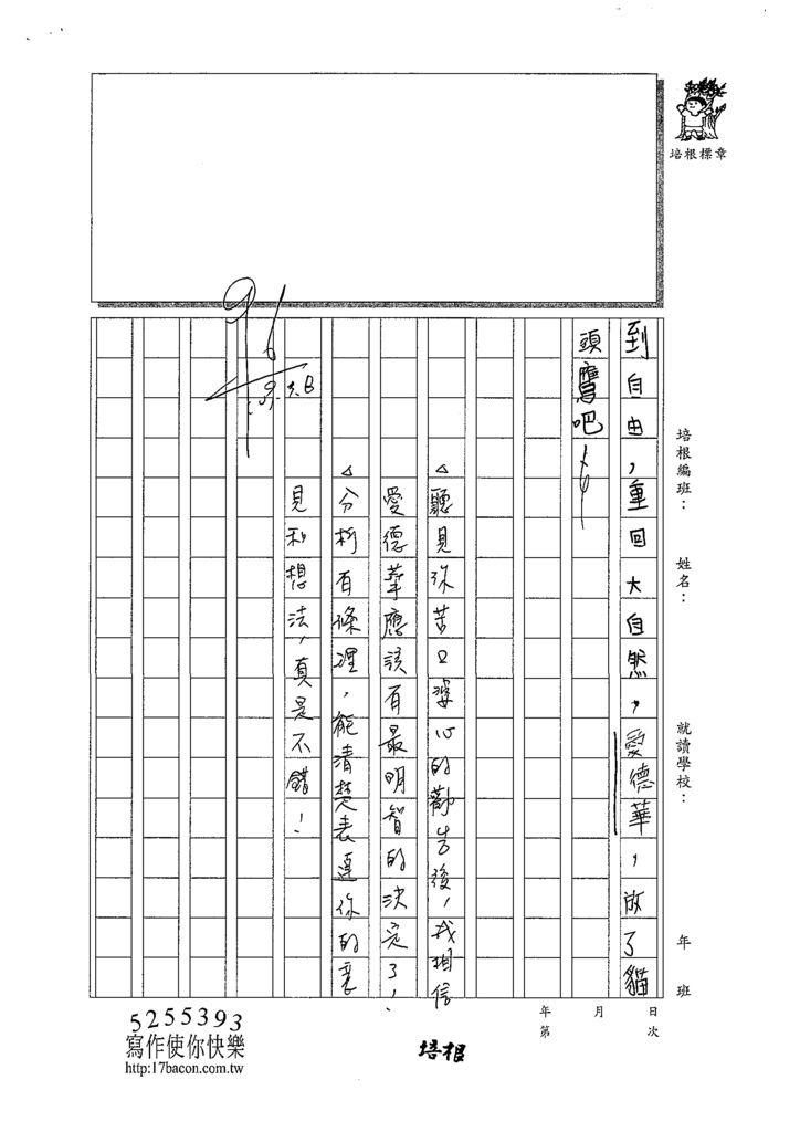 108W4310鄭世懋 (3).tif