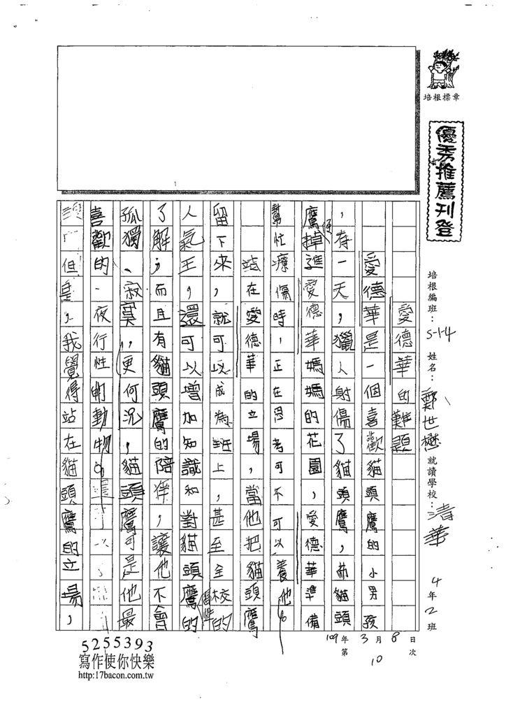 108W4310鄭世懋 (1).tif
