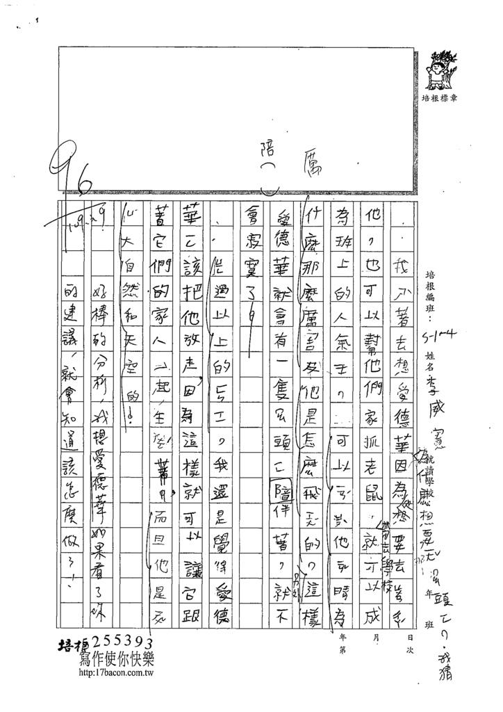 108W4310李威憲 (2).tif