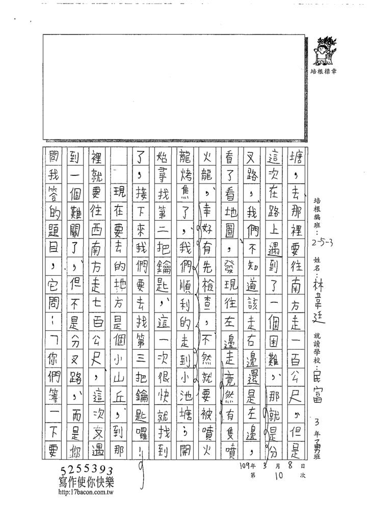 108W3310林韋廷 (2).tif