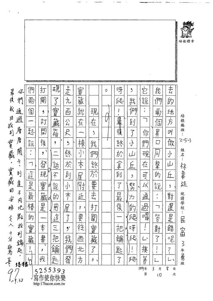 108W3310林韋廷 (3).tif