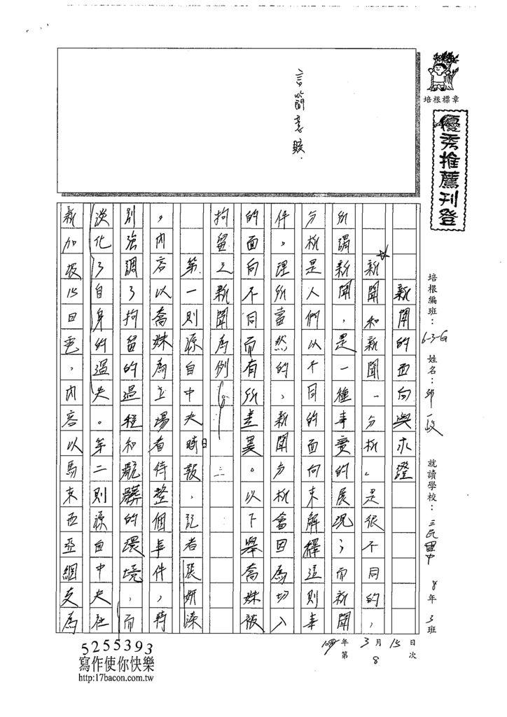 108WG308邱一峻 (1).tif