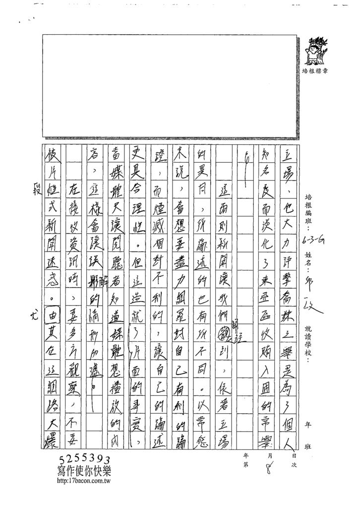 108WG308邱一峻 (2).tif