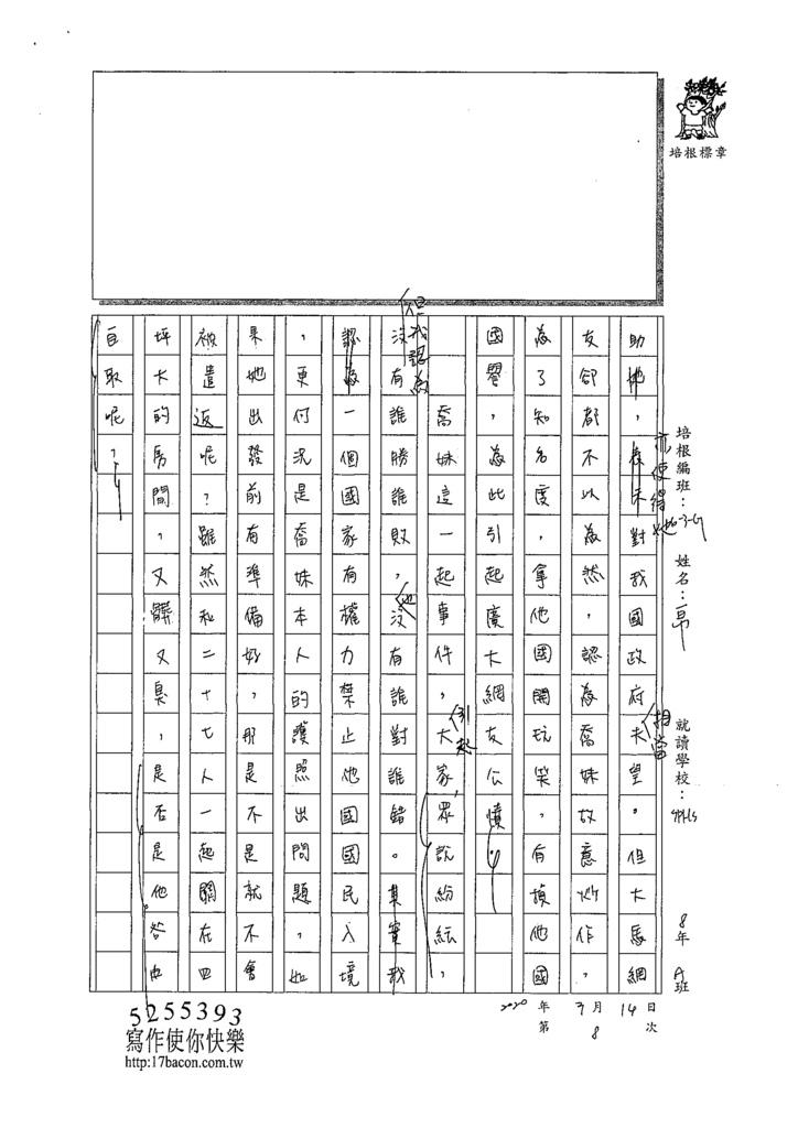 108WG308楊帛蓁 (2).tif