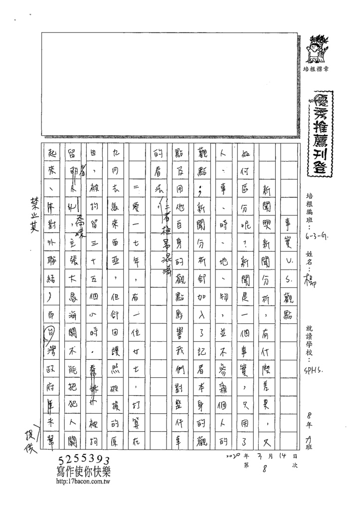 108WG308楊帛蓁 (1).tif