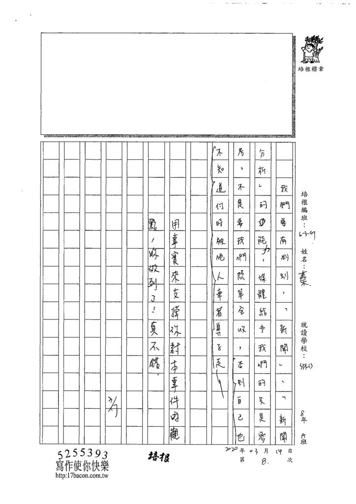 108WG308楊帛蓁 (3).tif