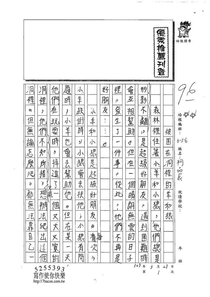 109W6401柯品辰 (1).tif