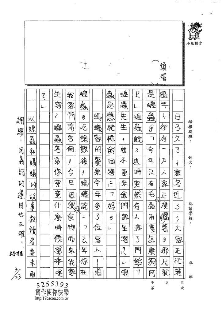109W6401徐宥博 (2).tif