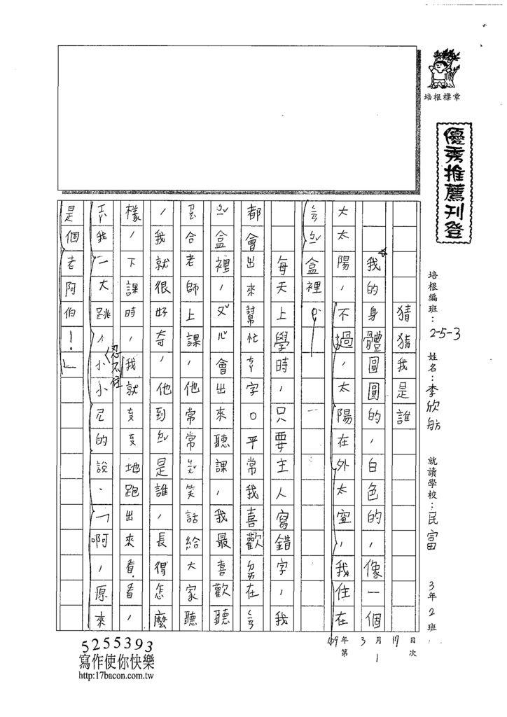 109W3401李欣舫 (1).tif