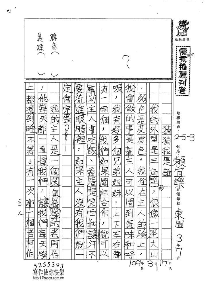 109W3401賴宜樂 (1).tif
