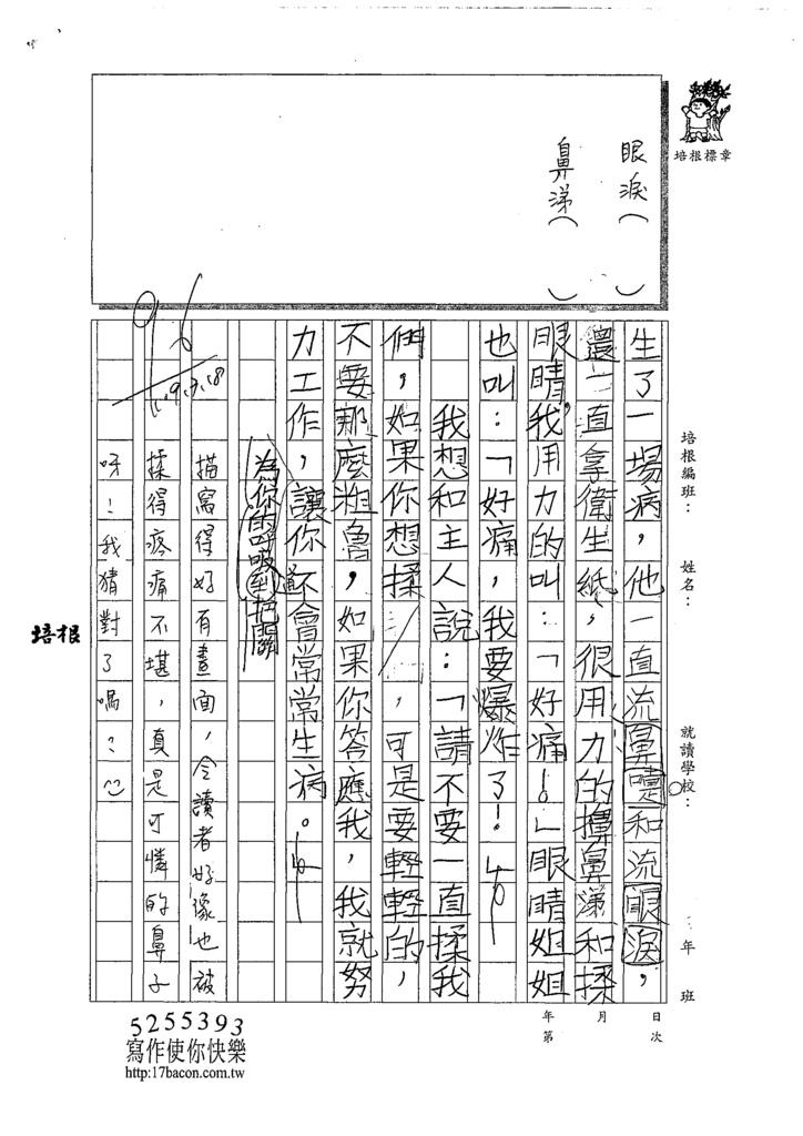 109W3401賴宜樂 (2).tif