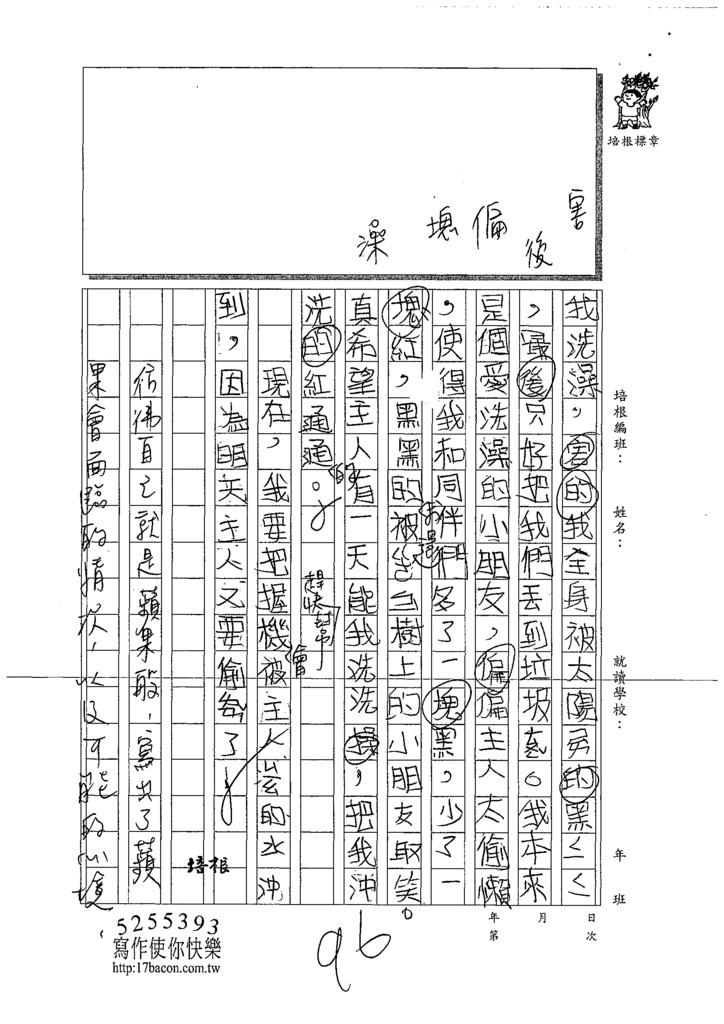 109W3401李梓瑜 (2).tif