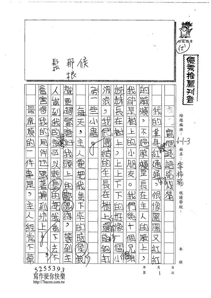 109W3401李梓瑜 (1).tif