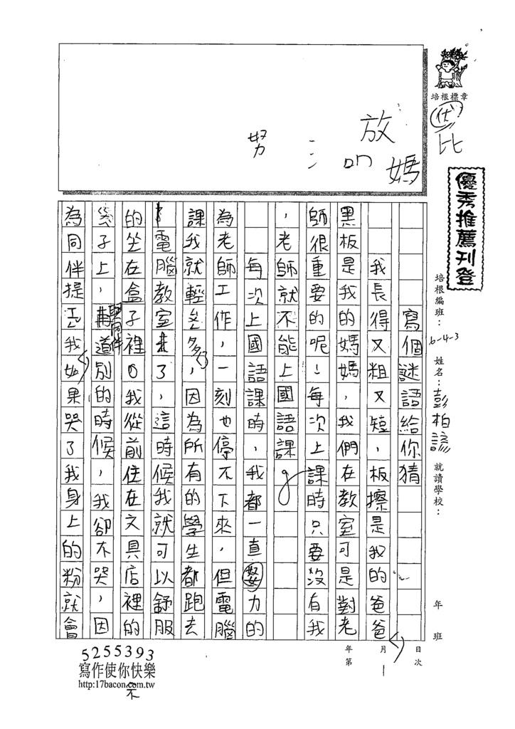109W3401彭柏諺 (1).tif