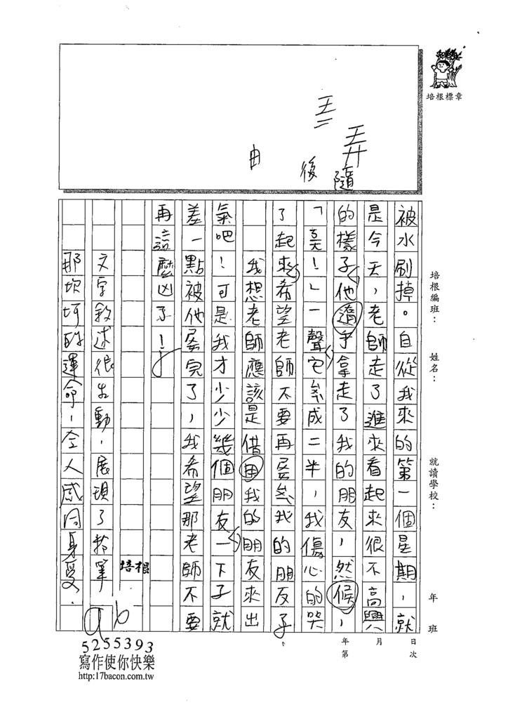 109W3401彭柏諺 (2).tif
