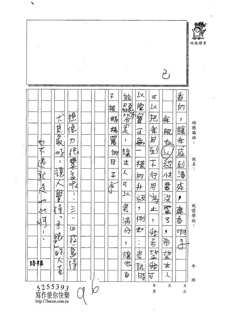 109W3401賴逸軒 (2).tif