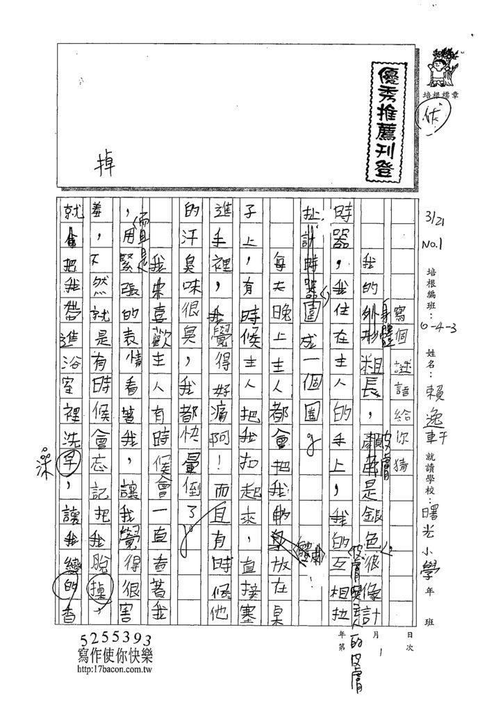 109W3401賴逸軒 (1).tif