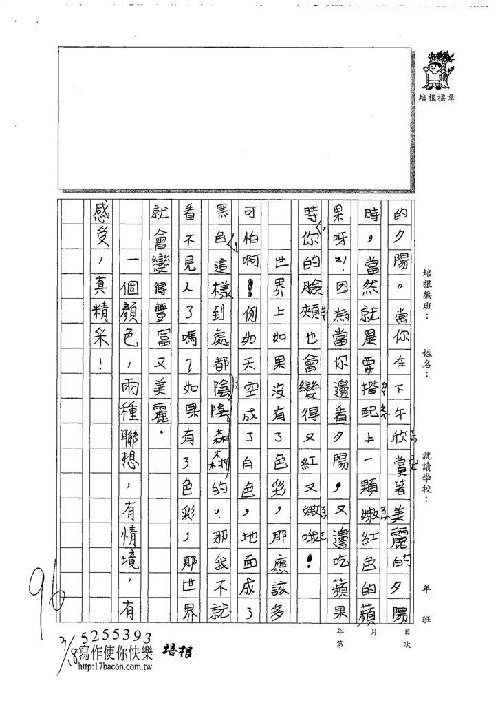 109W4401陳柏蓁 (2).tif
