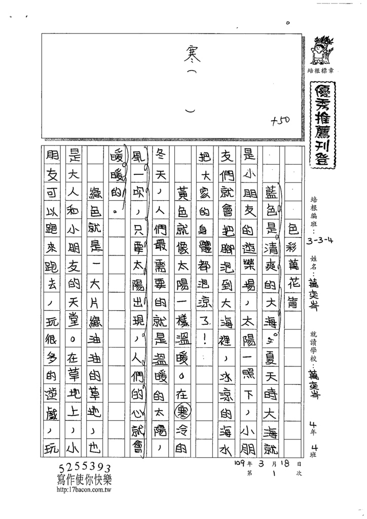 109W4401萬奕岑 (1).tif