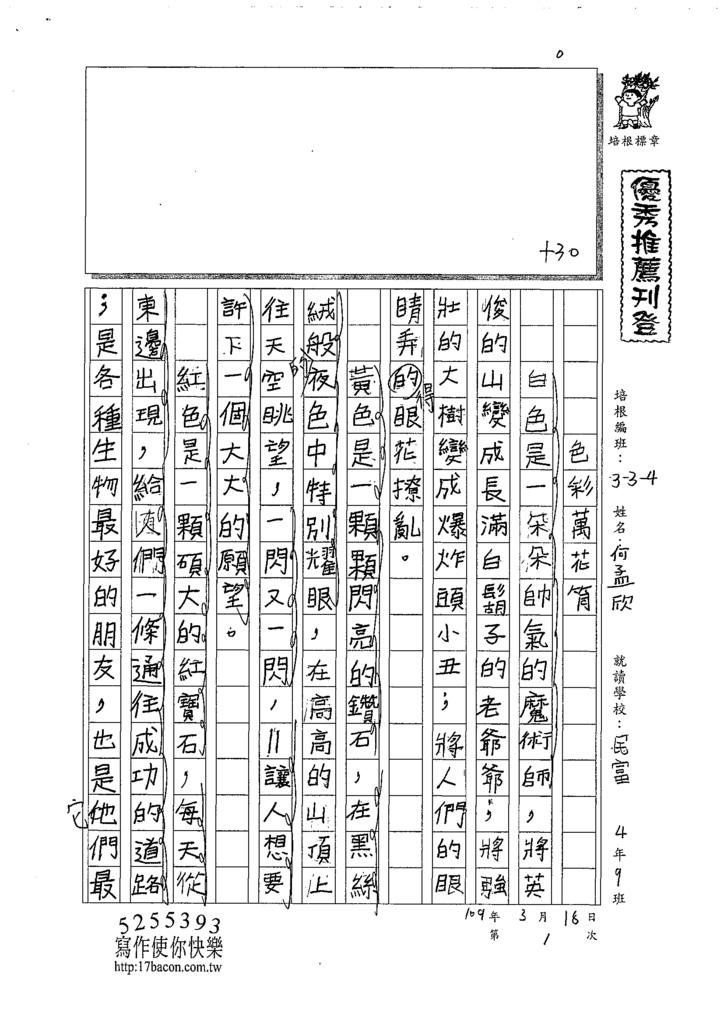 109W4401何孟欣 (1).tif