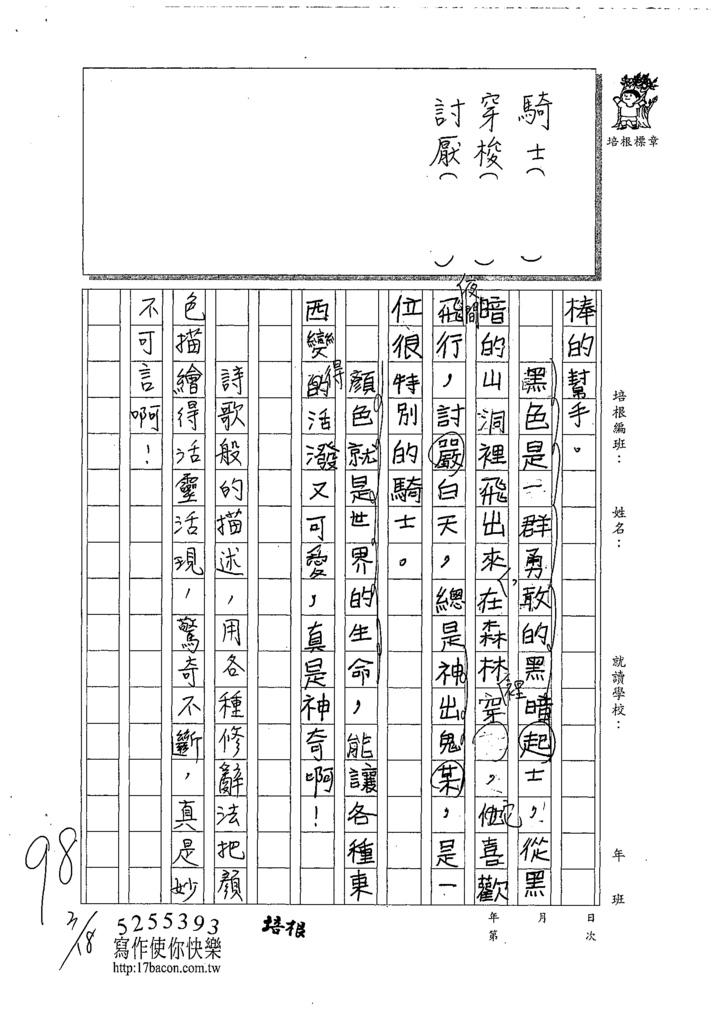 109W4401何孟欣 (2).tif