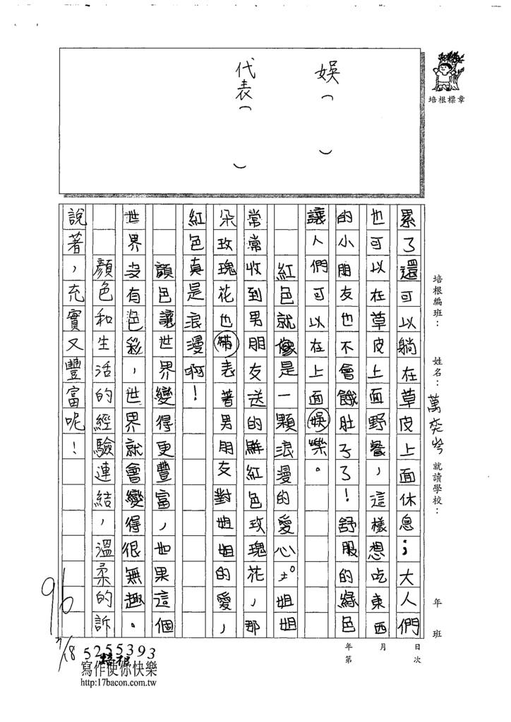109W4401萬奕岑 (2).tif