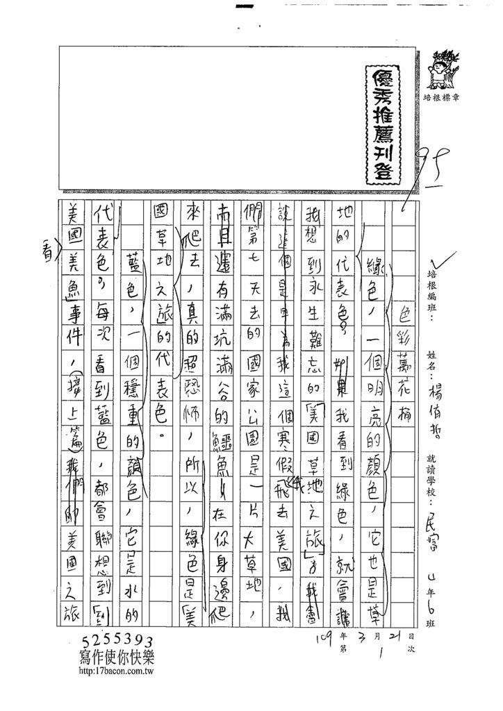 109W4401楊侑哲 (1).tif