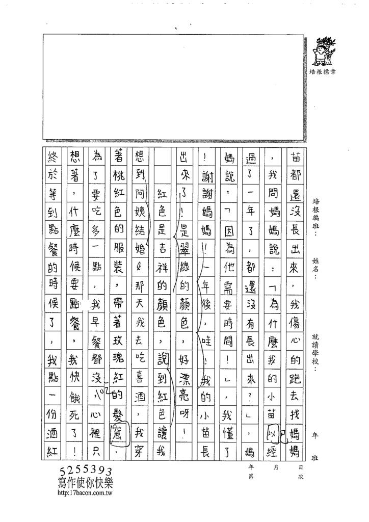 109W4401 朱珈妤(2).tif