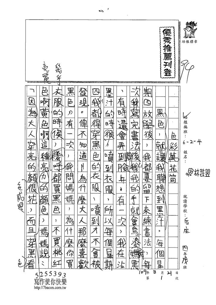 109W4401林芸翌 (1).tif