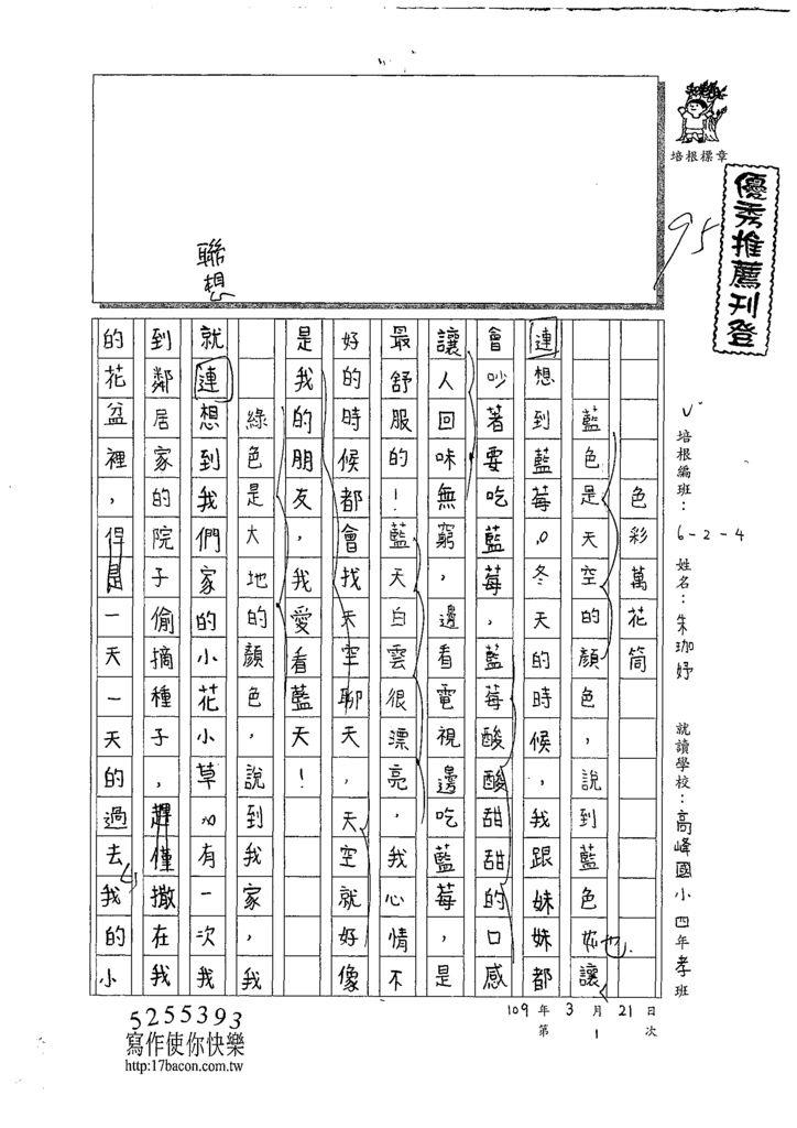 109W4401 朱珈妤(1).tif