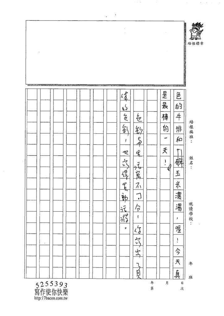 109W4401 朱珈妤(3).tif