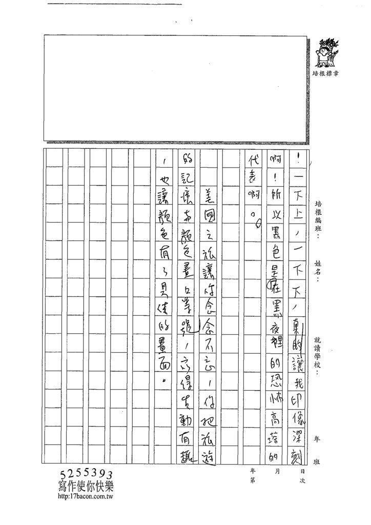 109W4401楊侑哲 (3).tif