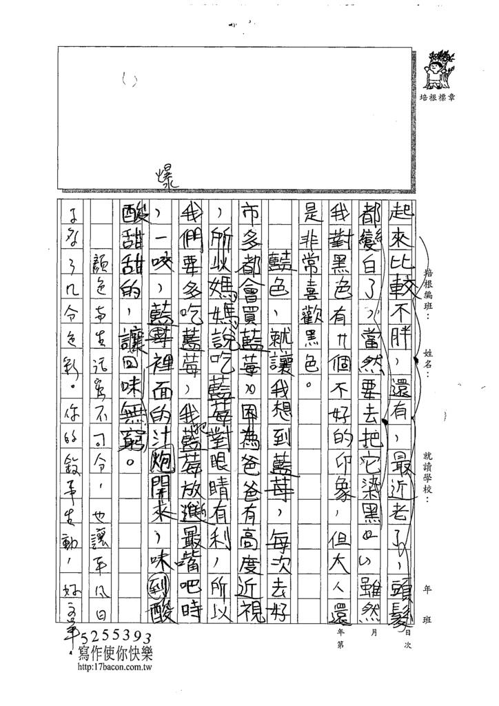 109W4401林芸翌 (2).tif
