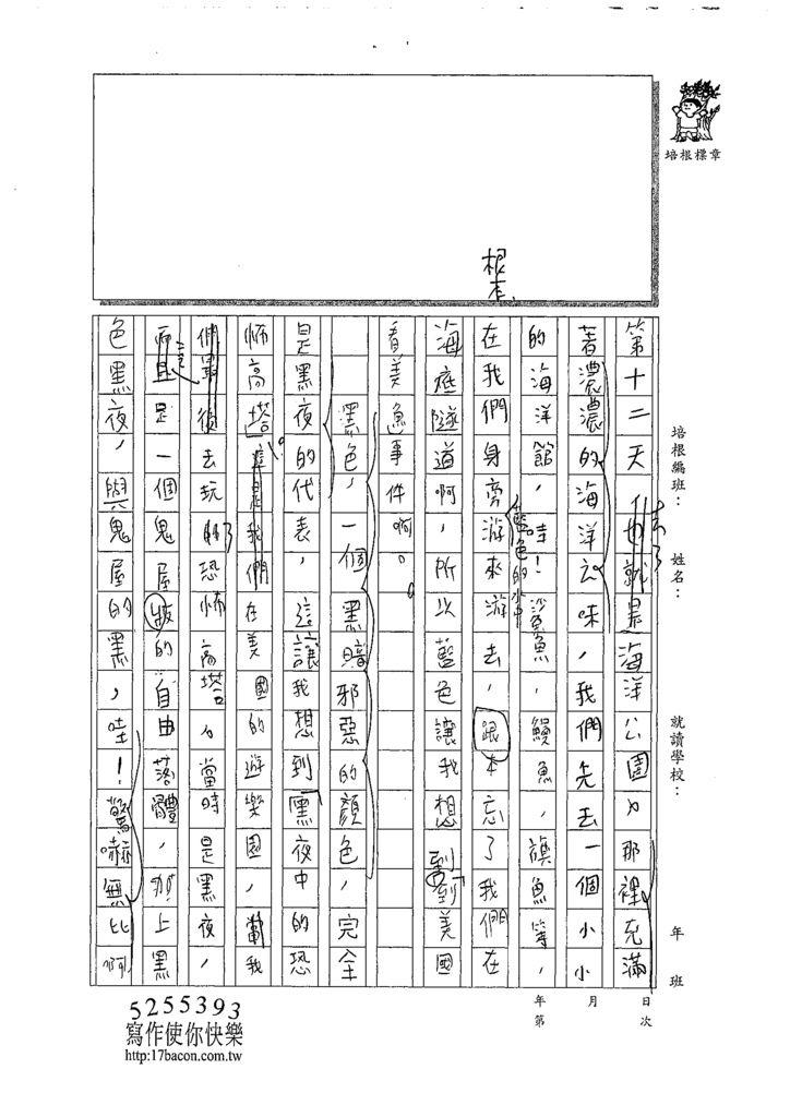 109W4401楊侑哲 (2).tif