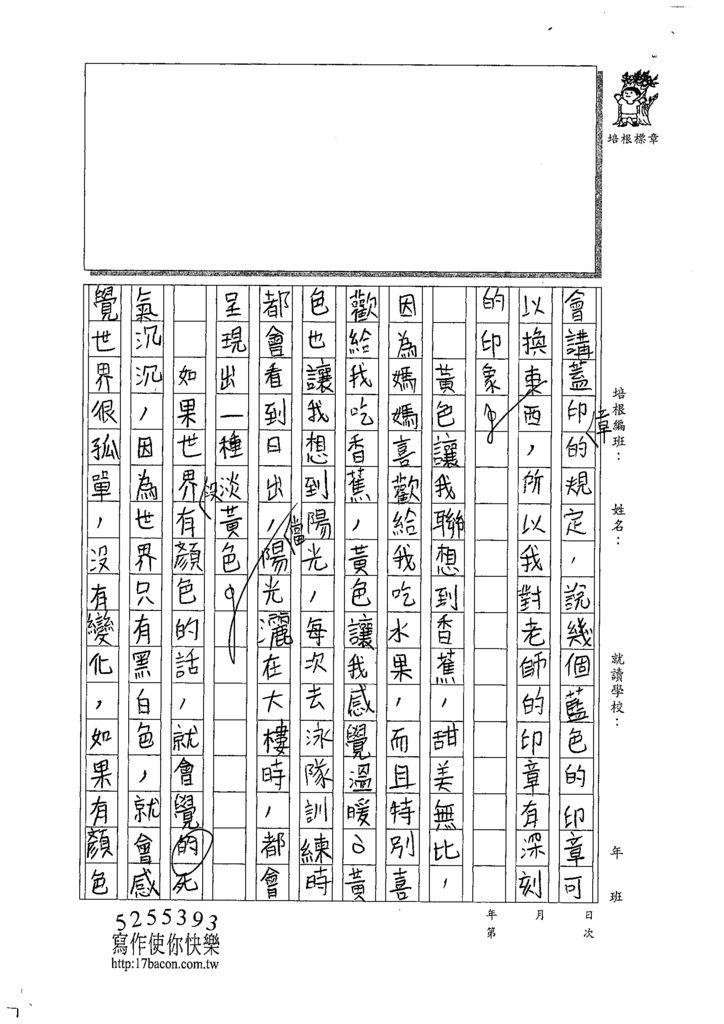 109W4401黃翊恩 (2).tif