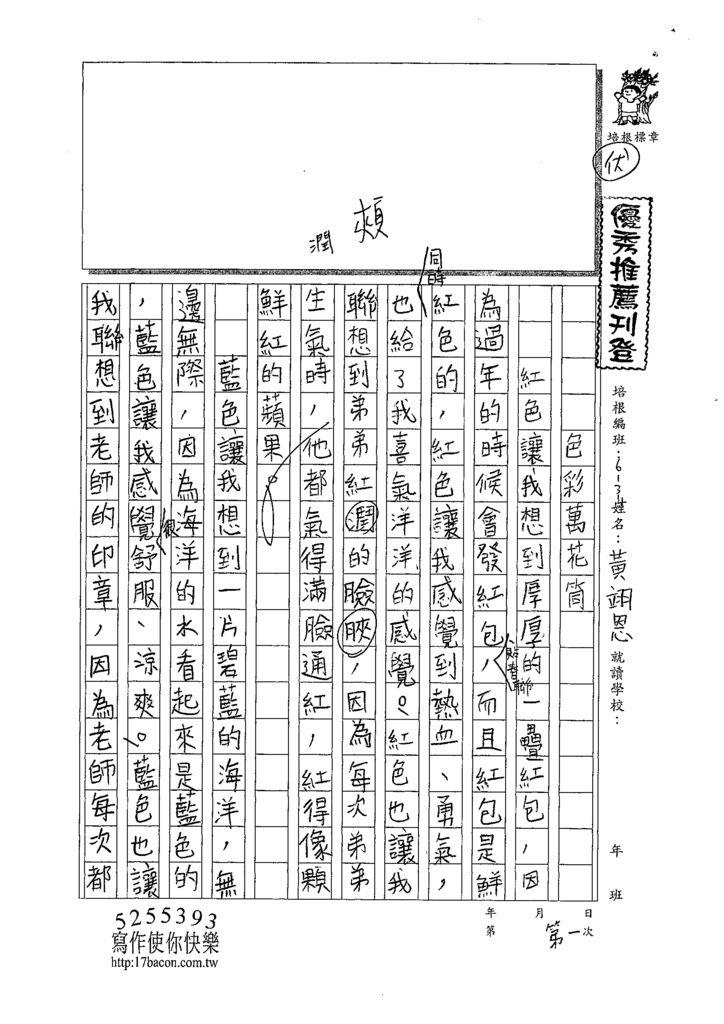109W4401黃翊恩 (1).tif