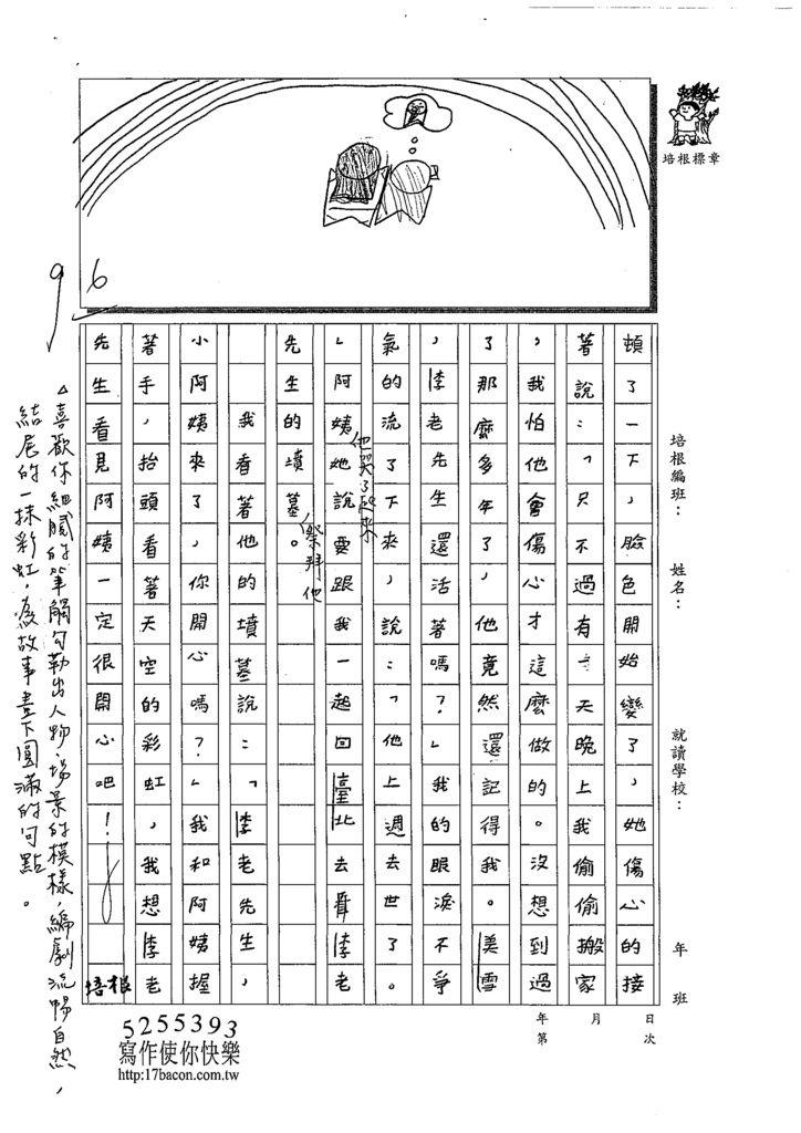 109W5401林語潔 (3).tif