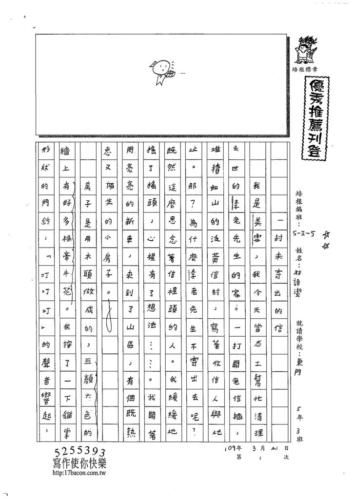 109W5401林語潔 (1).tif