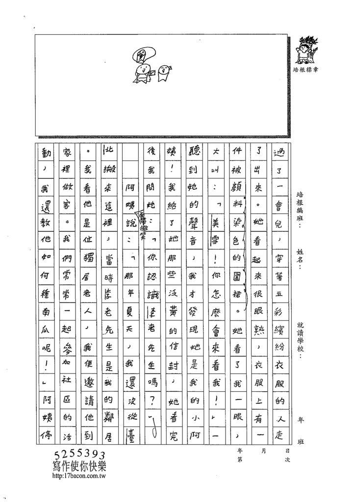 109W5401林語潔 (2).tif