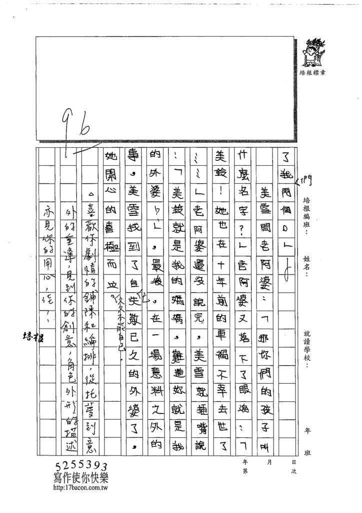 109W5401張倢睿 (3).tif