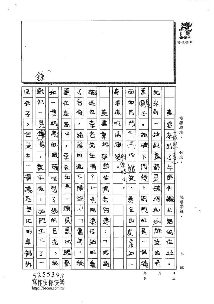 109W5401張倢睿 (2).tif