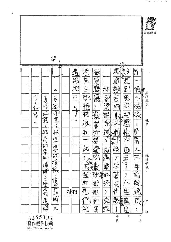 109W5401賴玥昀 (3).tif