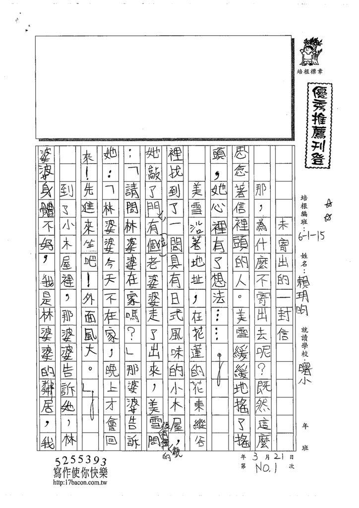 109W5401賴玥昀 (1).tif