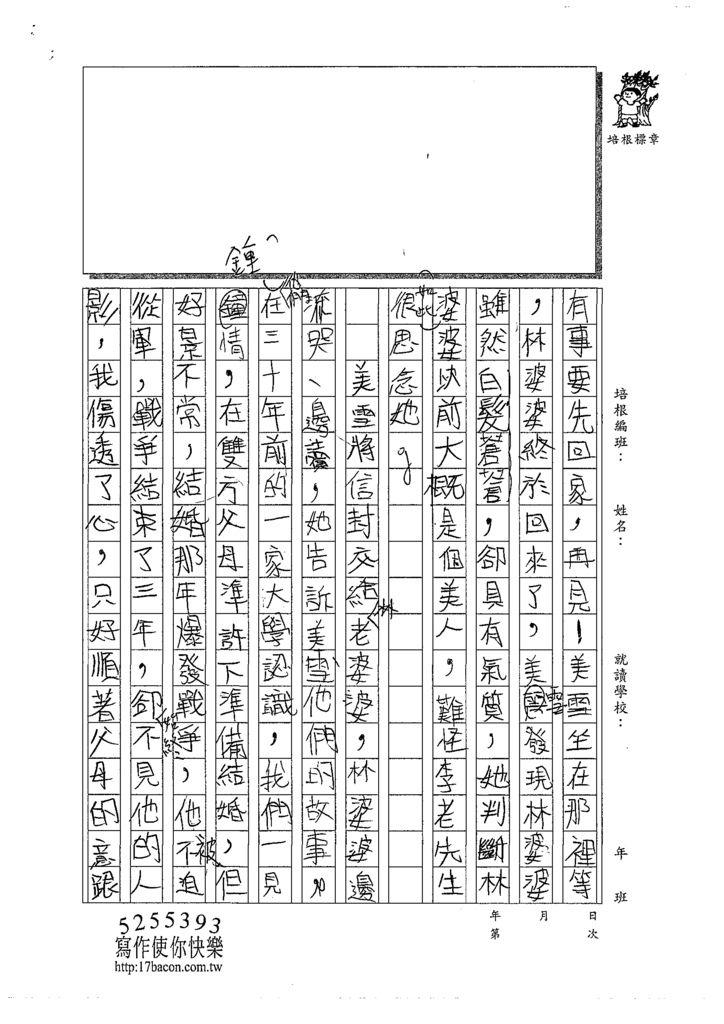 109W5401賴玥昀 (2).tif