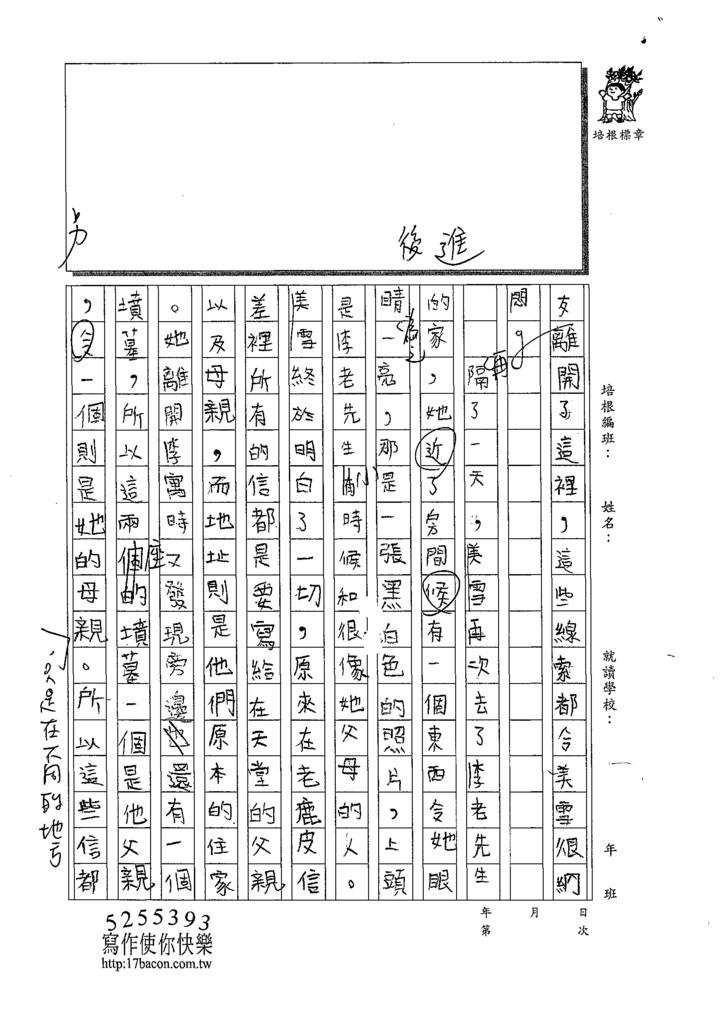 109W5401陳均翰 (3).tif