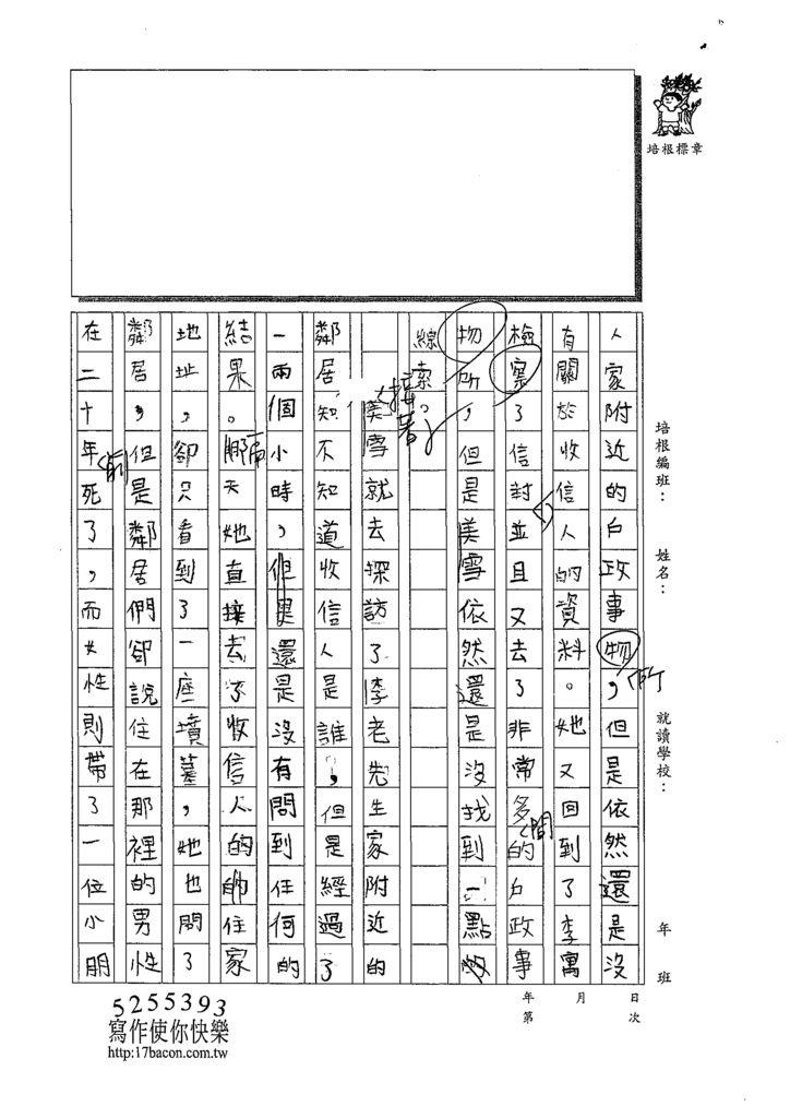 109W5401陳均翰 (2).tif